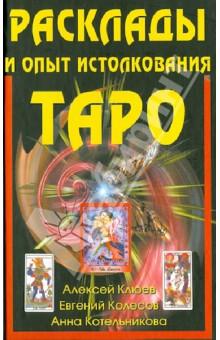 Расклады и опыт истолкования Таро