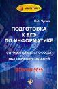 Подготовка к ЕГЭ по информатике: оптимальные способы, Чупин Николай Александрович