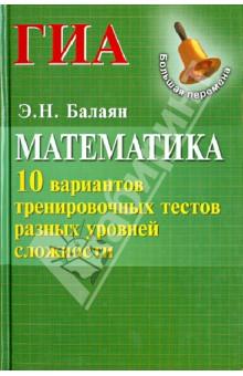 Математика. ГИА. 10 вариантов тренировочных тестов разных уровней сложности