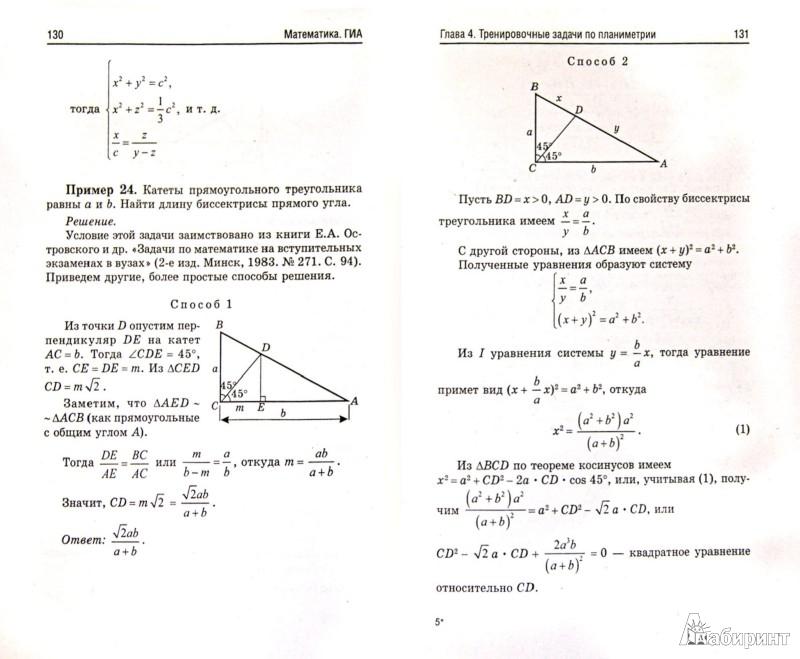 Гиа математика 10 вариант