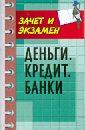Власов Андрей Васильевич Деньги. Кредит. Банки. Учебное пособие