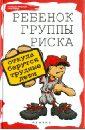 Петрова Людмила Ивановна Ребенок группы риска. Откуда берутся трудные дети