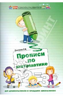 Прописи по математике для дошкольников и младших школьников гринштейн м р 1100 задач по математике для младших школьников