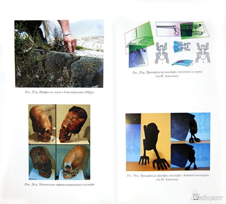 Иллюстрация 1 из 9 для Наска. Гигантские рисунки на полях - Андрей Скляров | Лабиринт - книги. Источник: Лабиринт