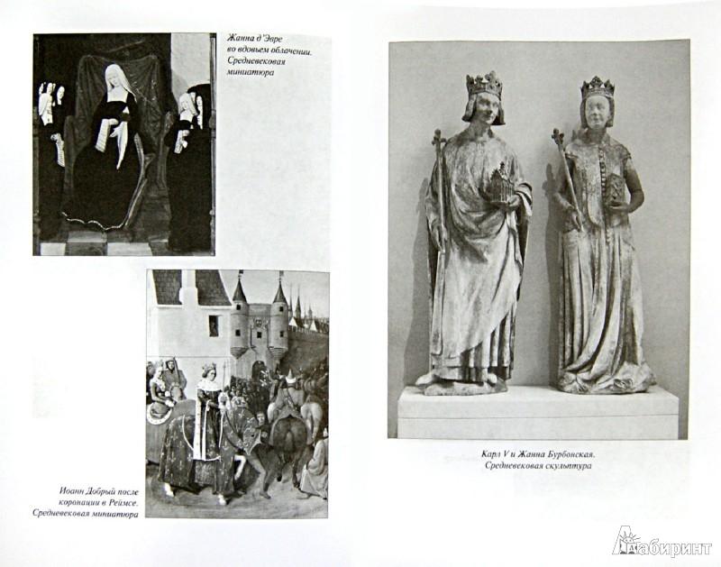 Иллюстрация 1 из 17 для Женские лики Столетней войны - Елена Майорова | Лабиринт - книги. Источник: Лабиринт