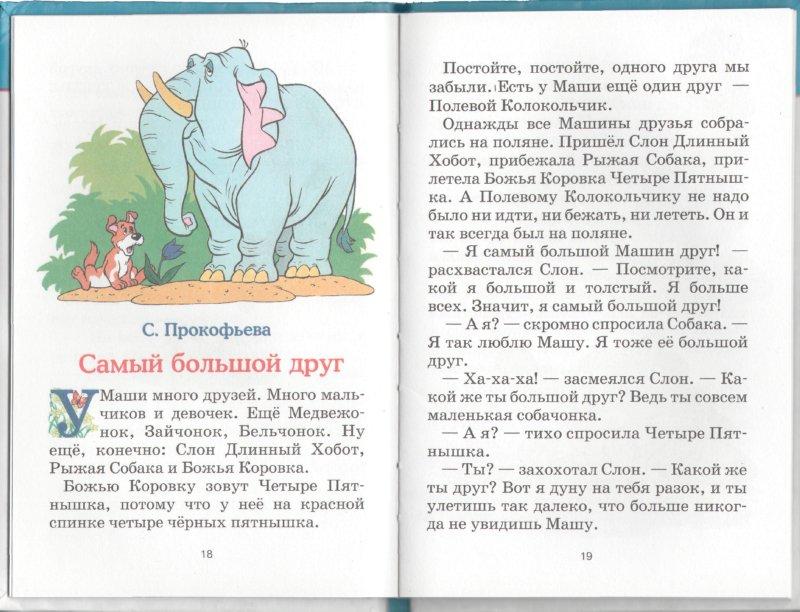 Иллюстрация 1 из 8 для Паровозик из Ромашково: Сборник мультипликационных сказок | Лабиринт - книги. Источник: Лабиринт