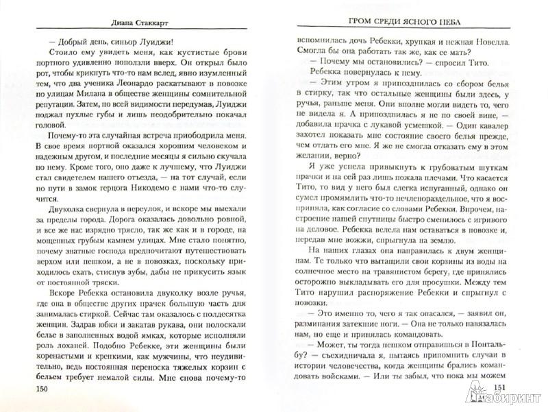 Иллюстрация 1 из 7 для Гром среди ясного неба - Диана Стаккарт | Лабиринт - книги. Источник: Лабиринт