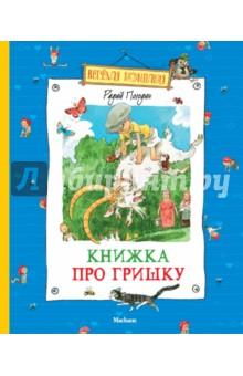 Книжка про Гришку. Повесть про становую ось и гайку, которая внутри