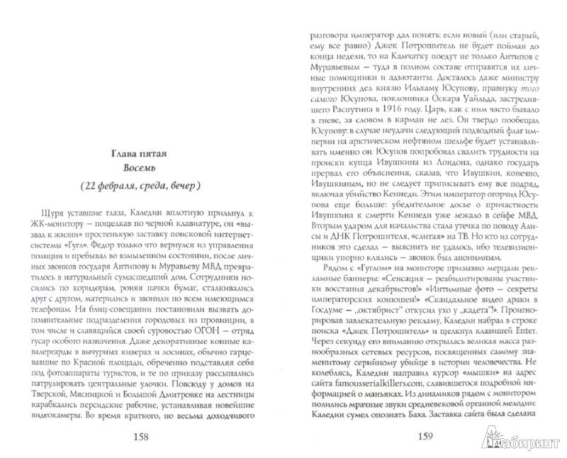 Иллюстрация 1 из 12 для Печать Луны - Георгий Зотов | Лабиринт - книги. Источник: Лабиринт