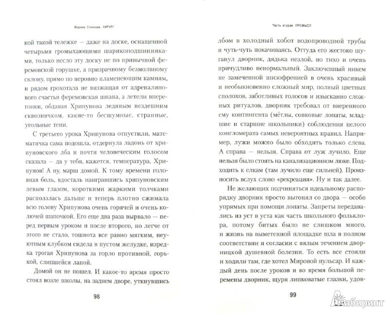 Иллюстрация 1 из 8 для Хирург - Марина Степнова | Лабиринт - книги. Источник: Лабиринт