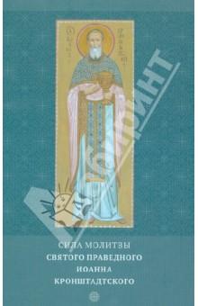 Сила молитвы святого праведного Иоанна Кронштадтского