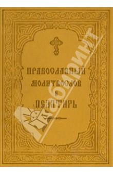 Православный Молитвослов и Псалтирь молитвослов и псалтирь на церковно славянском языке