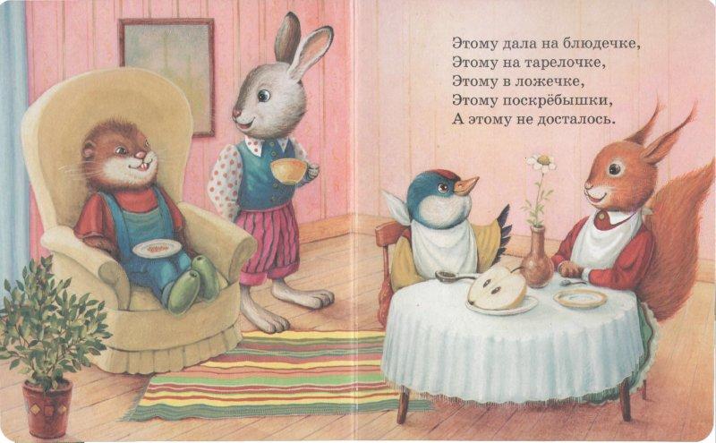 Иллюстрация 1 из 6 для Сорока-белобока | Лабиринт - книги. Источник: Лабиринт
