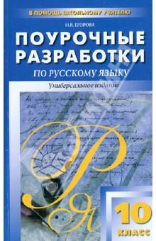 Поурочные разработки по русскому языку. 10 класс максимова т поурочные разработки по технологии 2 класс универсальное издание