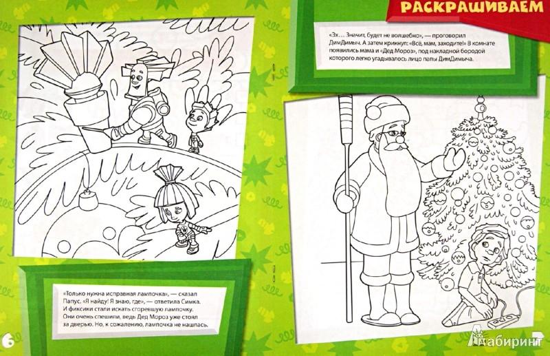 Иллюстрация 1 из 6 для Гирлянда. Раскрашиваем и играем | Лабиринт - книги. Источник: Лабиринт