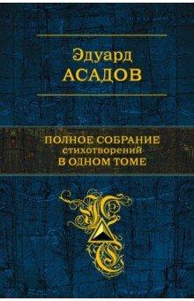 Полное собрание стихотворений в одном томе колымские рассказы в одном томе эксмо