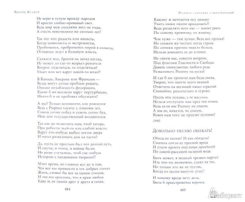 Иллюстрация 1 из 30 для Полное собрание стихотворений в одном томе - Эдуард Асадов | Лабиринт - книги. Источник: Лабиринт