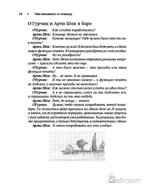 Иллюстрация 1 из 5 для Тайм-менеджмент по помидору: Как концентрироваться на одном деле хотя бы 25 минут - Штаффан Нетеберг | Лабиринт - книги. Источник: Лабиринт