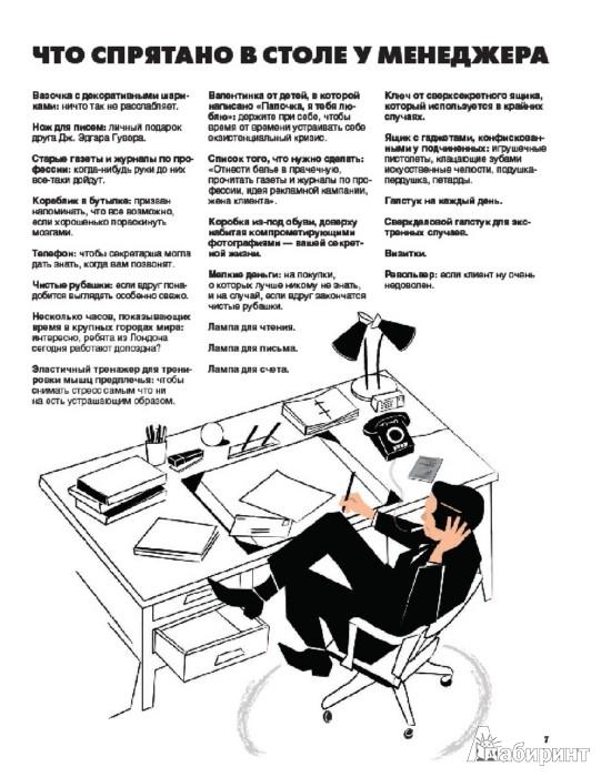 Иллюстрация 1 из 13 для Безумцы: Иллюстрированный мир - Дайна Мо | Лабиринт - книги. Источник: Лабиринт