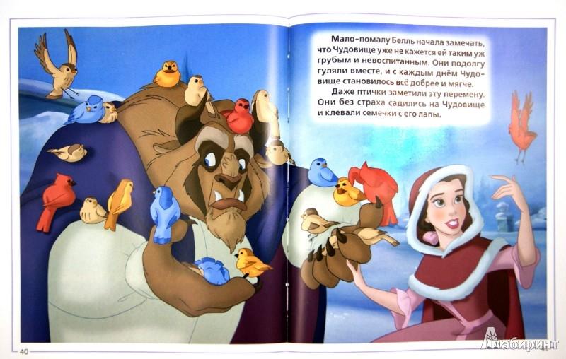 Иллюстрация 1 из 17 для Красавица и Чудовище. Золотая классика Disney | Лабиринт - книги. Источник: Лабиринт