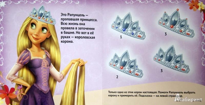 Иллюстрация 1 из 7 для Рапунцель. Книжка-искорка | Лабиринт - книги. Источник: Лабиринт