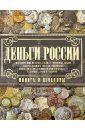 Деньги России. Монеты и банкноты России, Мерников Андрей Геннадьевич