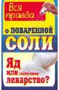 Вся правда о поваренной соли, Ушаков Константин