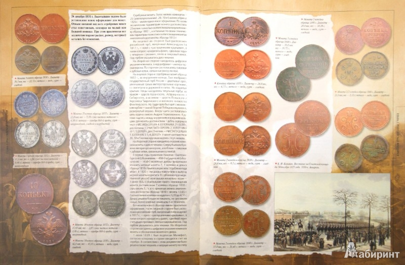 Монеты и банкноты россии книга 2 копейки 2003 года украина цена рублями