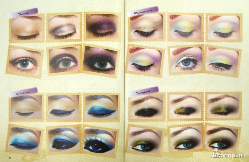 Иллюстрация 1 из 8 для Уроки макияжа. 101 образ женской красоты - Эльвира Пчелкина | Лабиринт - книги. Источник: Лабиринт