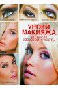 обложка электронной книги Уроки макияжа. 101 образ женской красоты