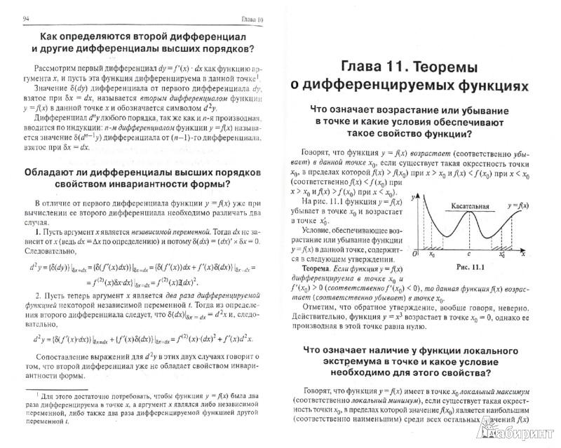 Иллюстрация 1 из 9 для Высшая математика в вопросах и ответах. Учебное пособие - Леонид Крицков | Лабиринт - книги. Источник: Лабиринт