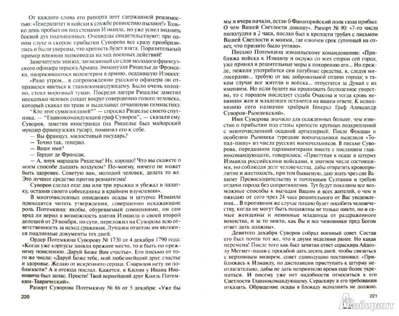 Иллюстрация 1 из 42 для Суворов - Вячеслав Лопатин | Лабиринт - книги. Источник: Лабиринт