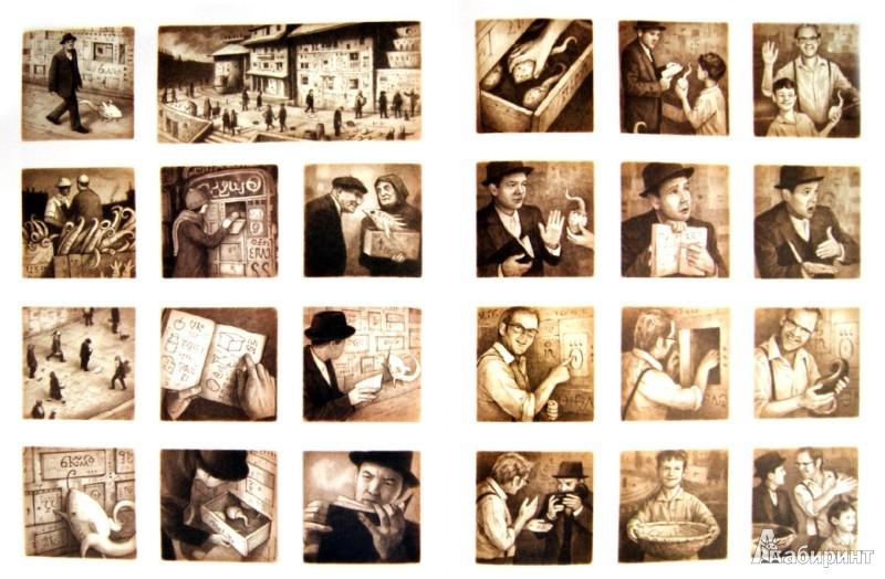 Иллюстрация 1 из 38 для Прибытие - Тан Шон | Лабиринт - книги. Источник: Лабиринт