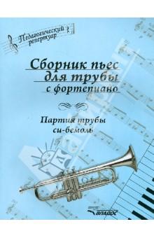 Сборник пьес для трубы с фортепиано. Партия трубы си-бемоль сборник инструментальной джазовой музыки cdmp3