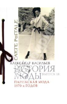 История моды. Парижская мода 1970-х годов. Выпуск 18