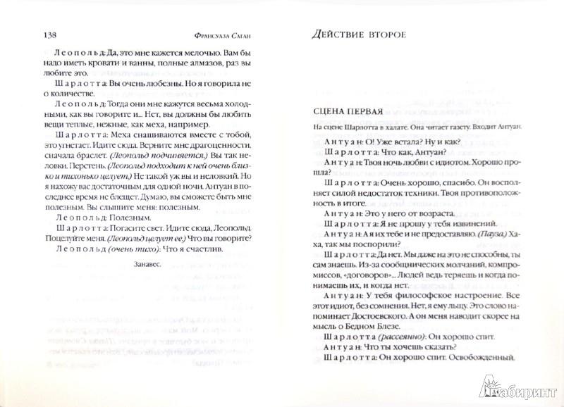 Иллюстрация 1 из 9 для Сиреневое платье Валентины - Франсуаза Саган | Лабиринт - книги. Источник: Лабиринт