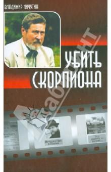 Убить скорпиона (книга переживаний)  владимир владимирович личутин миледи ротман