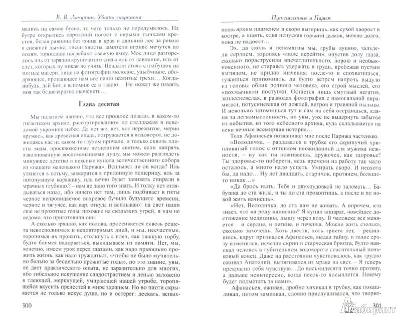 Иллюстрация 1 из 11 для Убить скорпиона (книга переживаний) - Владимир Личутин | Лабиринт - книги. Источник: Лабиринт