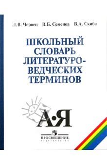 Школьный словарь литературоведческих терминов. Мир художественного произведения. Стилистика