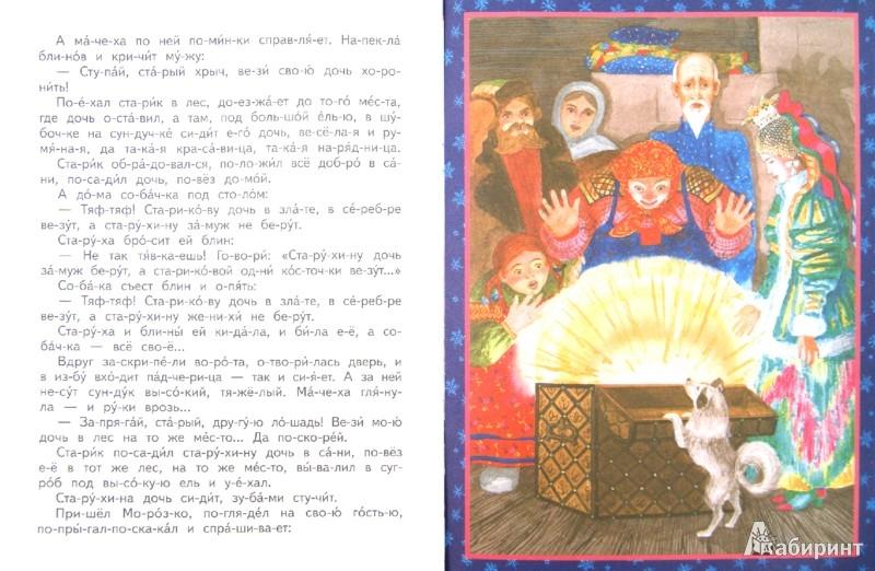 Иллюстрация 1 из 3 для Морозко   Лабиринт - книги. Источник: Лабиринт