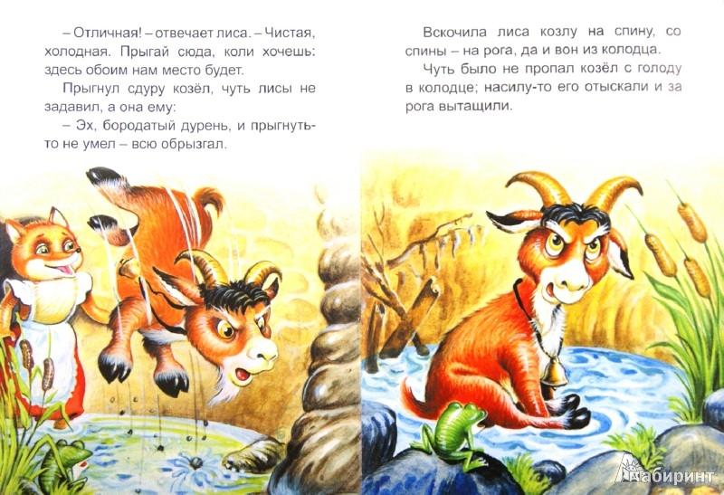 Иллюстрация 1 из 6 для Проказница Лиса | Лабиринт - книги. Источник: Лабиринт