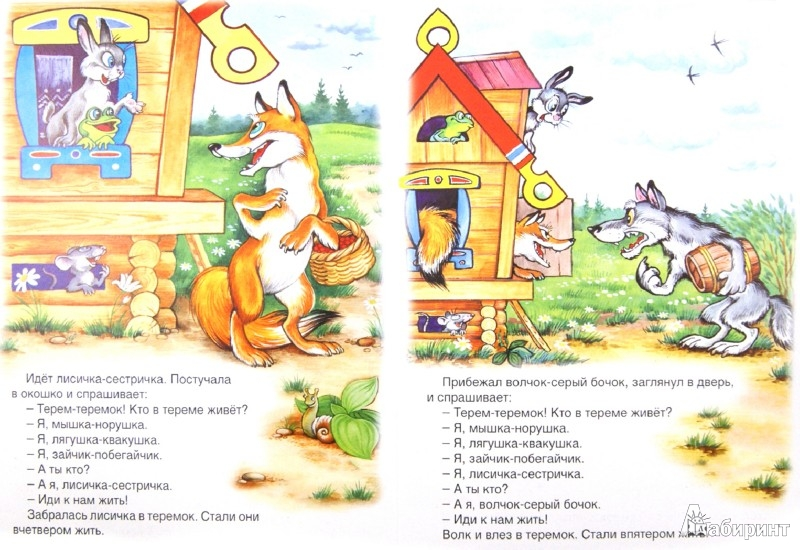 Иллюстрация 1 из 6 для Теремок   Лабиринт - книги. Источник: Лабиринт