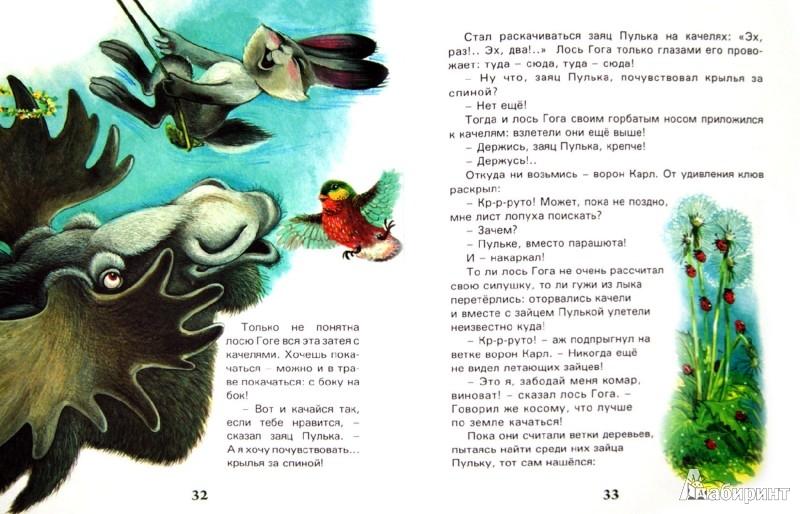 Иллюстрация 1 из 20 для Сказки лесных друзей - Валерий Кастрючин | Лабиринт - книги. Источник: Лабиринт
