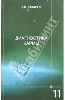 Диагностика кармы. Книга 11. Завершение диалога