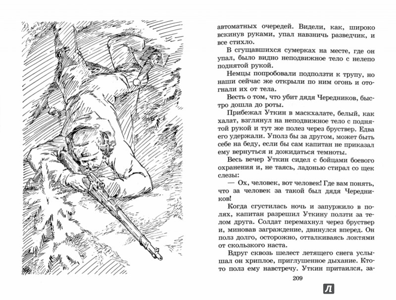 Иллюстрация 1 из 9 для От Москвы до Берлина   Лабиринт - книги. Источник: Лабиринт