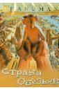 Обложка Страна обезьян (DVD)