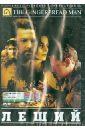 Обложка Леший (DVD)