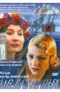 Обложка Увлечения (DVD)