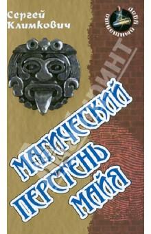 Магический перстень майя