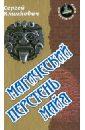 Климкович Сергей Владимирович Магический перстень майя